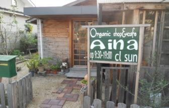 オーガニックショップ&カフェ アイナ