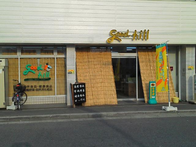 自然食品の店 グットヒル